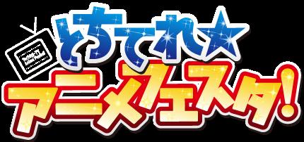 とちてれ☆アニメフェスタ